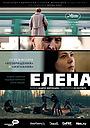 Фильм «Елена» (2011)