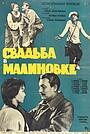 Фильм «Свадьба в Малиновке» (1967)