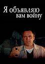 Фильм «Я объявляю вам войну» (1990)