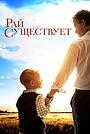 Фильм «Рай существует» (2014)