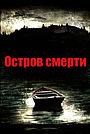 Фильм «Остров смерти» (2012)