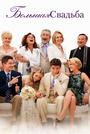 Фильм «Большая свадьба» (2013)