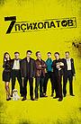 Фильм «Семь психопатов» (2012)