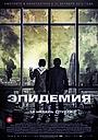 Фильм «Эпидемия» (2013)