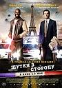 Фильм «Шутки в сторону» (2012)