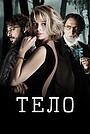 Фильм «Тело» (2012)