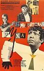 Фильм «Бриллиантовая рука» (1968)