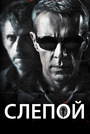 Фильм «Слепой» (2012)