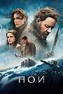 Фильм «Ной» (2014)
