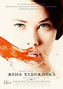 Фильм «Жена художника» (2012)