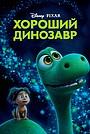 Мультфильм «Хороший динозавр» (2015)
