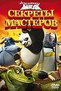 Мультфильм «Кунг-Фу Панда: Секреты мастеров» (2011)