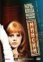 Фильм «Ночь, когда наехали на заведение Мински» (1968)