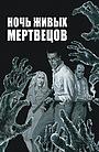 Фильм «Ночь живых мертвецов» (1968)