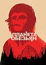 Фильм «Планета обезьян» (1967)