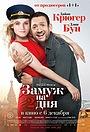 Фильм «Замуж на 2 дня» (2012)