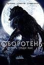 Фильм «Оборотень: Зверь среди нас» (2012)