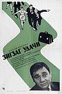Фильм «Зигзаг удачи» (1968)