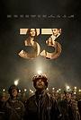 Фильм «33» (2015)