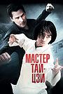 Фильм «Мастер тай-цзи» (2013)