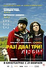 Фильм «Раз! Два! Три! Умри!» (2012)