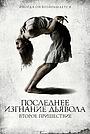 Фильм «Последнее изгнание дьявола: Второе пришествие» (2013)