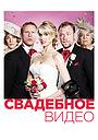 Фильм «Свадебное видео» (2012)