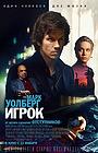 Фильм «Игрок» (2014)