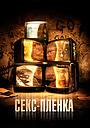 Фильм «Секс-пленка» (2013)