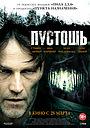 Фильм «Пустошь» (2011)