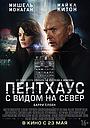 Фильм «Пентхаус с видом на север» (2012)