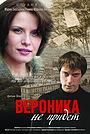 Фильм «Вероника не придет» (2008)