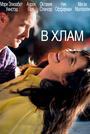 Фильм «В хлам» (2012)