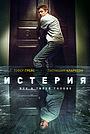 Фильм «Истерия» (2016)
