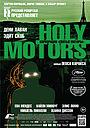 Фильм «Корпорация «Святые моторы»» (2012)