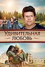 Фильм «Удивительная любовь» (2012)