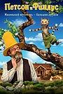 Мультфильм «Петсон и Финдус. Маленький мучитель — большая дружба» (2014)