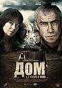 Фильм «Дом» (2011)