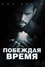 Фильм «Побеждая время» (2012)