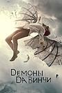Сериал «Демоны Да Винчи» (2013 – 2015)