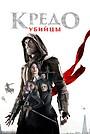 Фильм «Кредо убийцы» (2016)