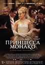 Фильм «Принцесса Монако» (2014)