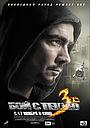 Фильм «Бой с тенью 3D: Последний раунд» (2011)