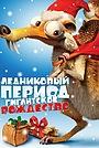 Мультфильм «Ледниковый период: Гигантское Рождество» (2011)