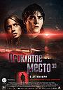 Фильм «Проклятое место» (2013)