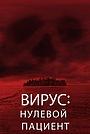 Фильм «Вирус: Нулевой пациент» (2013)