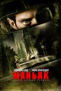 Фильм «Маньяк» (2012)
