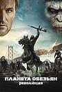 Фильм «Планета обезьян: Революция» (2014)