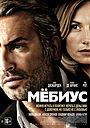 Фильм «Мёбиус» (2013)