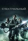 Фильм «Спектральный» (2016)